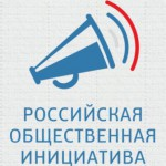 Общественная  инициатива в России