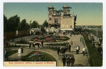 открытка с видом паддока московского ипподрома