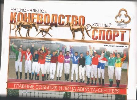 Газета Национальное Коневодство и Конный спорт