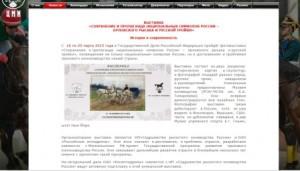 Анонс фотовыставки о коневодстве в Государственной Думе РФ